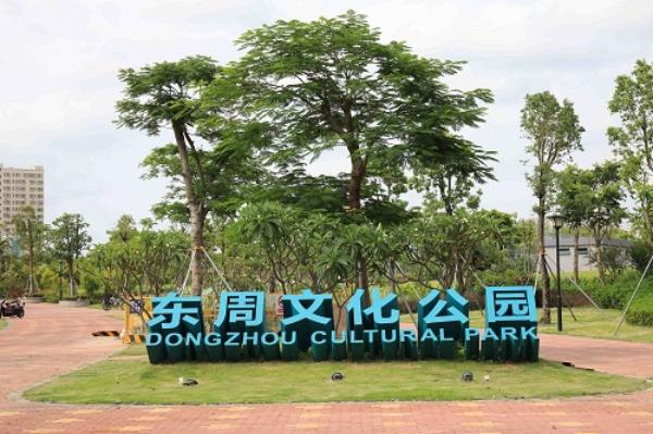 东周文化公园