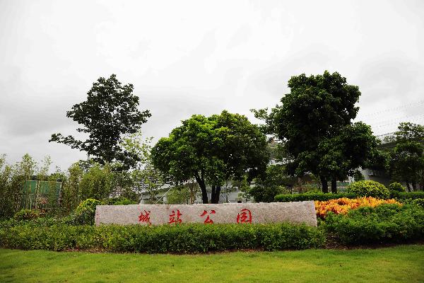 光明城站公园