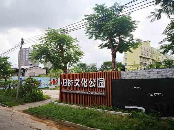 茶林村归侨文化公园